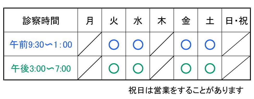 診察・予約時間表(ブログ用)2013.10.28.jpg