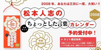 matsumoto2008