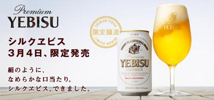 premium silk yebisu