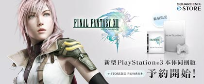 PS3 FINAL FANTASY XIII LIGHTNING EDITION