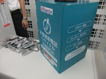 不要携帯電話リサイクル回収BOX