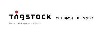 tagstock