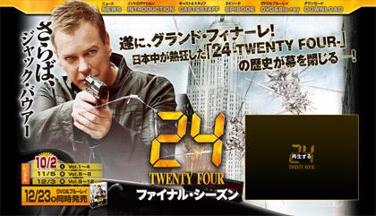 24-TWENTYFOUR-FINAL