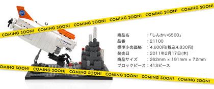 LEGO しんかい6500