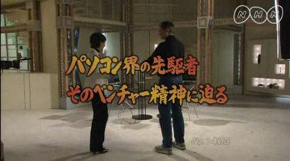 NHK steve jobs