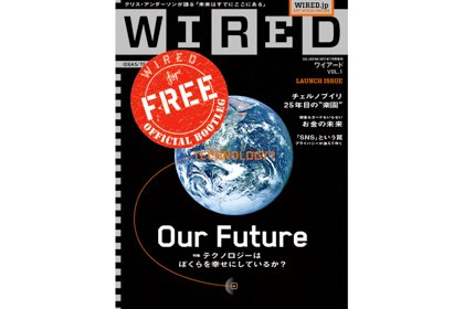 WIRED vol1