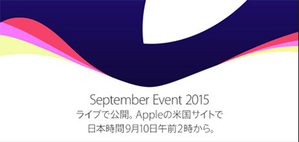Apple September Event 2015 iPhone6s