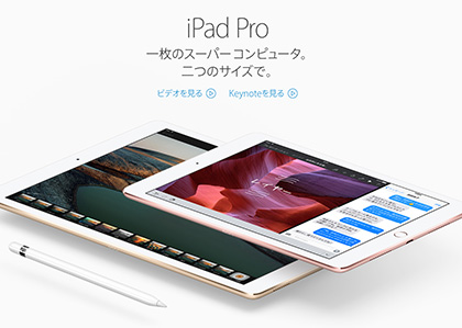 Apple New iPad Pro