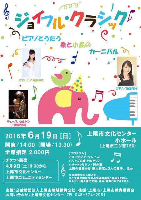 2016年6月19日「ジョイフル・クラシック 〜ピアノとうたう 象と小鳥のカーニバル〜」チラシ