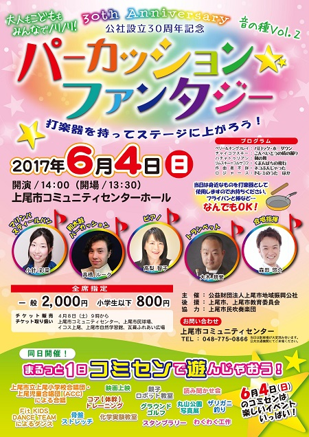 2017年6月4日「公社設立30周年記念 パーカッション★ファンタジー」チラシ表