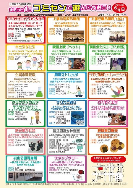 2017年6月4日「公社設立30周年記念 パーカッション★ファンタジー」チラシ裏