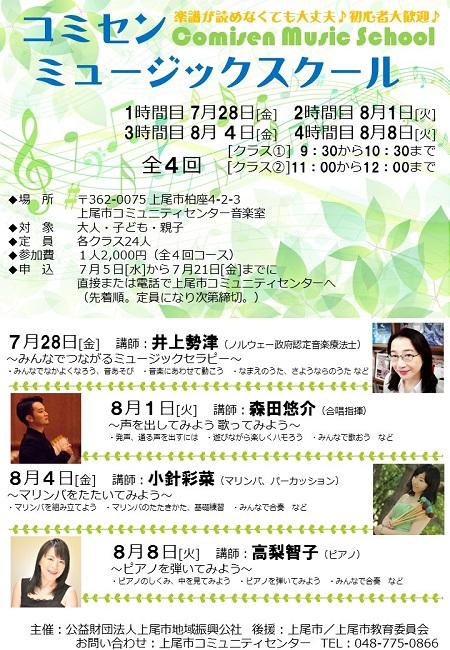 2017年7〜8月「コミセン ミュージックスクール」チラシ
