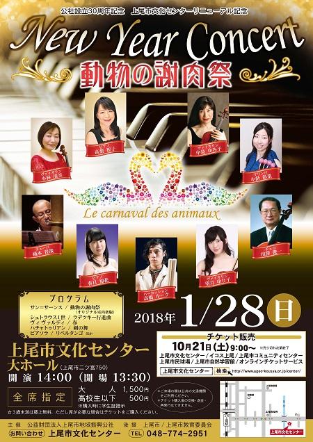 2018年1月28日「New Year Concert 〜動物の謝肉祭〜」チラシ表