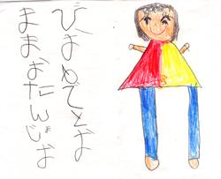 うーちゃんからの手紙