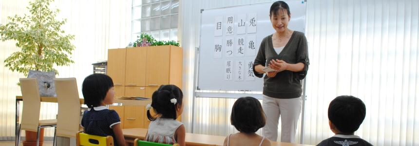 幼児早期教育なら名古屋幼児教室