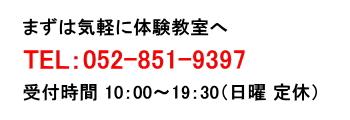 名古屋幼児教室にお気軽にお問合せください
