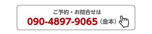 ご予約・お問合せは 090-4897-9065 金本