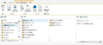 RSSViewerWP