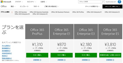 Office 365 Plan