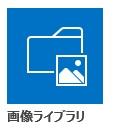 画像ライブラリ