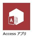 Accessアプリ