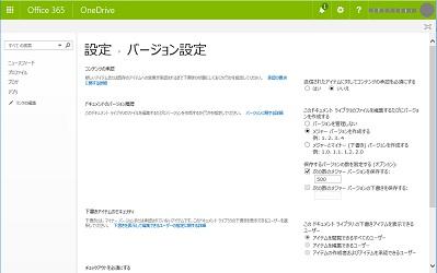 OneDriveバージョン履歴 設定