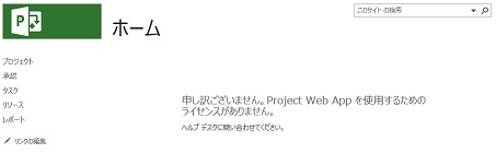 Project Web App サイト