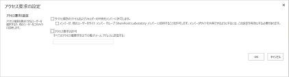 SPO Access Request settings