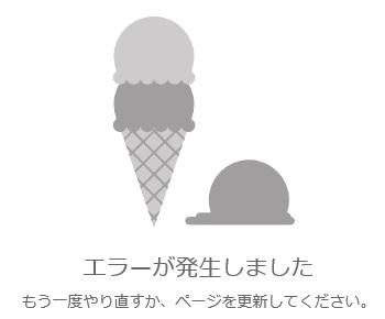 地面に落ちたアイスクリーム
