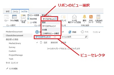 SharePoint Clasic ViewSelector
