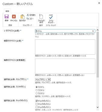SharePoint Classic NewForm