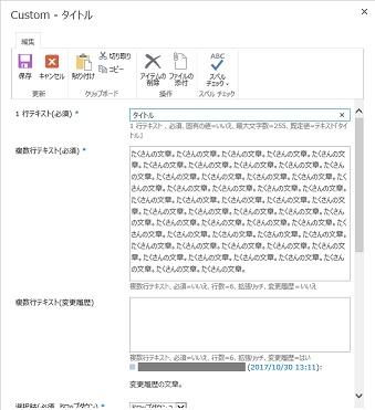 SharePoint Classic EditForm