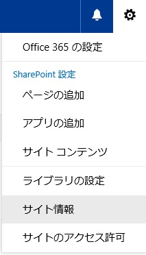 SharePoint Modern SiteSetting