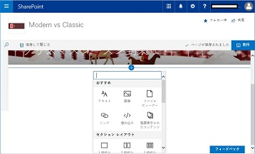 SharePoint Create Page 03