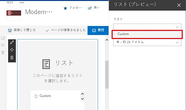 SharePoint Modern ListView WebPart Select