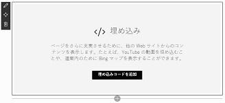 SharePoint modern embend webpart