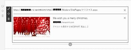 SharePoint Modern Link Webpart