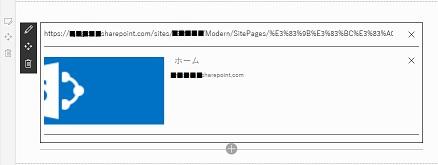 SharePoint Modern Link Webpart classic