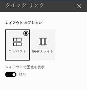 SharePoint Modern WebPart QuickLink option
