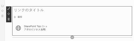 SharePoint Modern WebPart QuickLink displaylink
