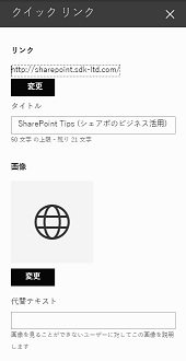SharePoint Modern WebPart QuickLink linkoption