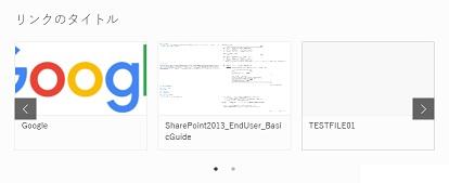 SharePoint Modern WebPart QuickLink carousel