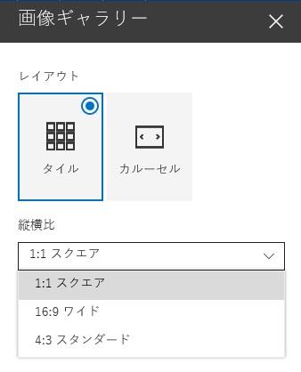 SharePoint Modern WebPart PictureGallery Setting 1