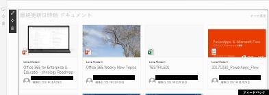 SharePoint Modern WebPart Highlighted cards