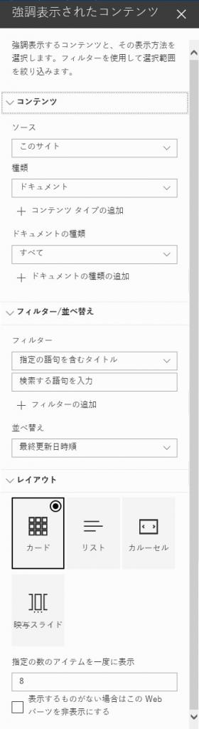 SharePoint Modern WebPart Highlighted settings