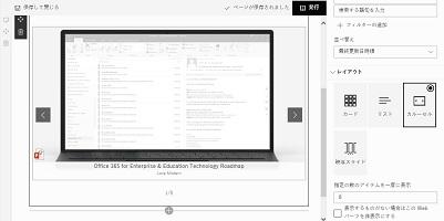 SharePoint Modern WebPart Highlighted carousel
