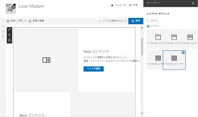 SharePoint Modern WebPart Hero Layer