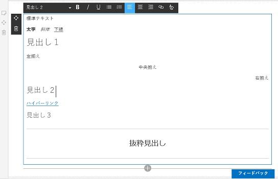 SharePoint Modern WebPart Text Setting
