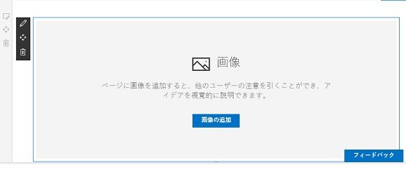 SharePoint WebPart Image Start