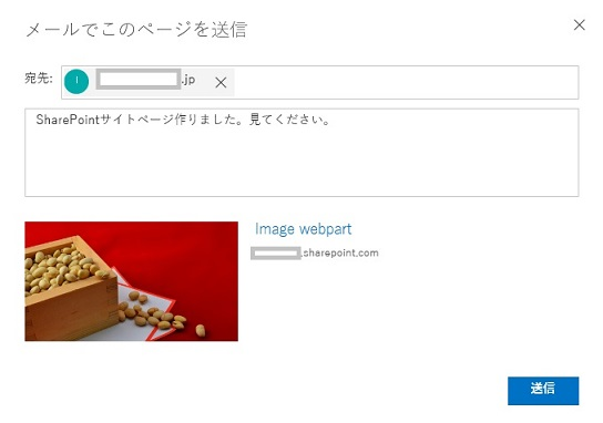 SharePoint SitePages ShareMail dialog